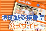 広島市中区堺町鍼灸接骨院公式サイトへ
